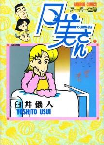 tsukimi1