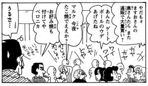 """Nuestro primer cameo: """"Marc, ¿esta noche comemos takoyaki?"""" """"Vale, pero también un okonomiyaki, Verònica"""" (tanto takoyaki como okonomiyaki son platos típicos de Osaka)"""
