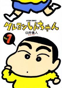 Tomo 1 de la edición japonesa