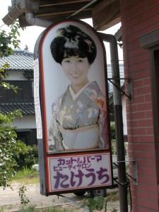 Bonus track: en el Japón rural, a veces te encuentras con perlas como esta: el cartel de una peluquería. ¡Brutal!