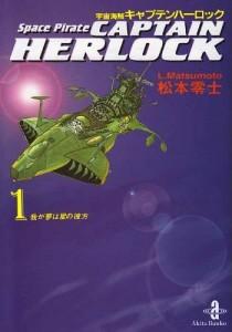 El primer manga que compré en Japón