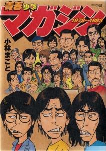 kobayashimagazine1