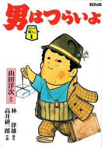 otokowatsuraiyo1