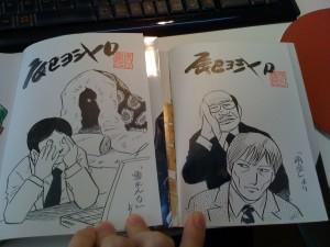 Los dibujillos que adornan mis dos tomos de Kawaita kisetsu. ¡Tesoraco!