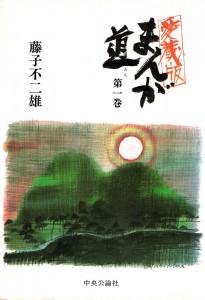 mangamichi1