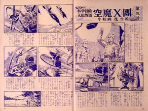 Muestra del e-monogatari Chikyu SOS, uno de los más famosos de este autor.