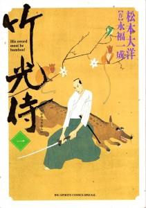 La deliciosa Takemitsu Zamurai. En España, editada por Glénat.