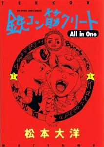 "Tekkon Kinkreet, un híbrido entre manga y BD ""made in Taiyō"""