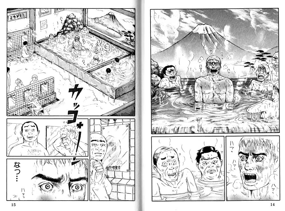 Baños Tipicos Japoneses ~ Dikidu.com