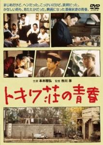 DVDTokiwa