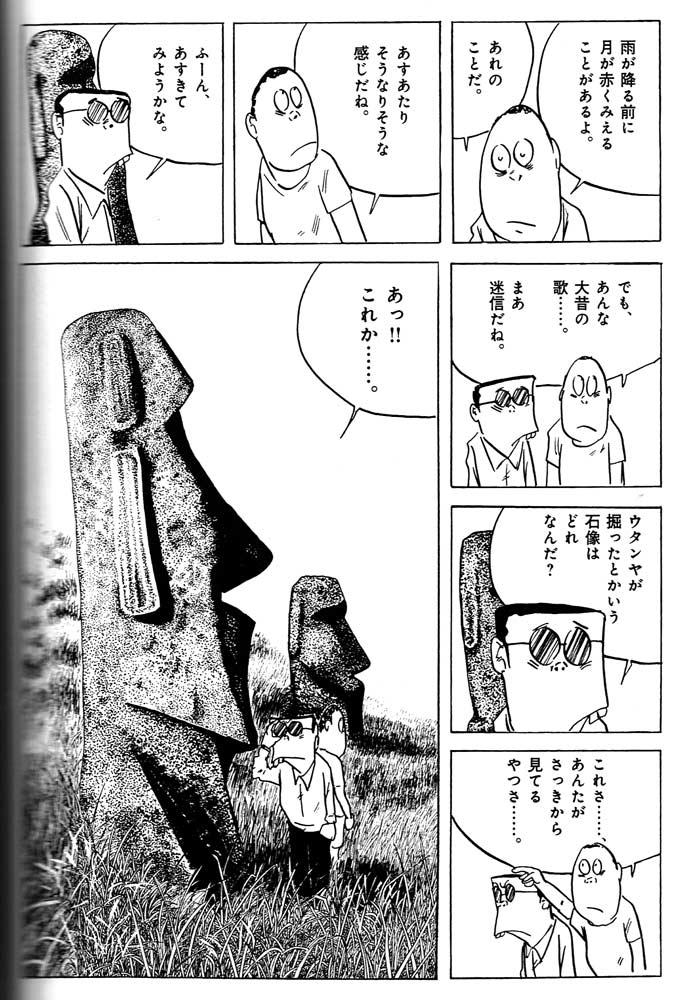 Shigeru Mizuki « MangaLand