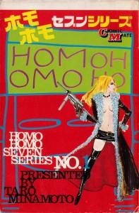 homohomo1