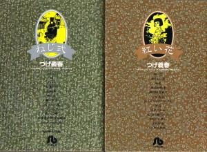 nejishiki-akaihana1