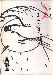 utsurundesu1