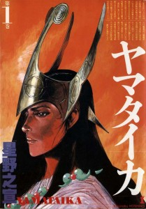 yamataika1