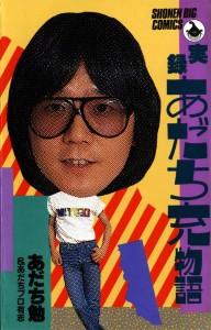 adachimitsuru1