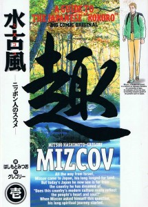 mizcov1