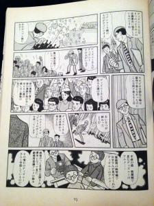 Narración en manga del encuentro Tezuka-Disney (1)