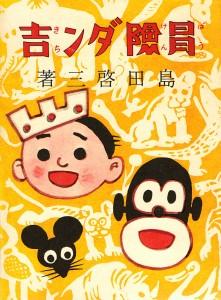 bokendankichi1