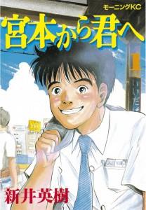 miyamotokara1
