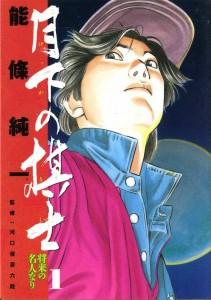 gekkanokishi1