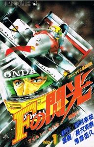 Ayrton Senna manga