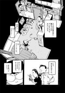 Henshin de Ken Niimura