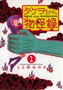 Takeo chan Bukkairoku