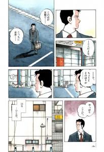 Boken Shonen de Mitsuru Adachi