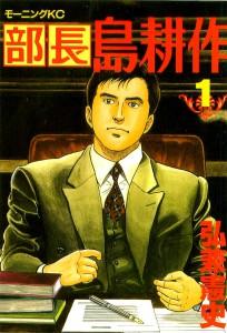 bucho-shima-kosaku1