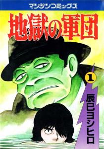 jigoku-no-gundan1