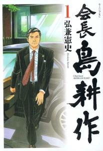 kaicho-shima-kosaku1