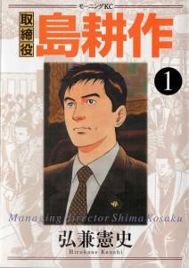 torishimariyaku-shima-kosaku1