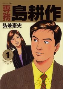 senmu-shima-kosaku1