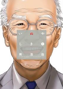 inuyashiki1