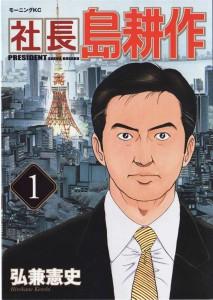 shacho-shima-kosaku1
