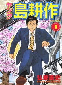 young-shima-kosaku1