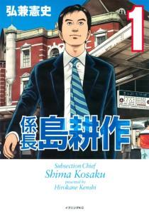 kakaricho-shima-kosaku-1