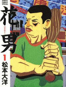 hanaotoko1